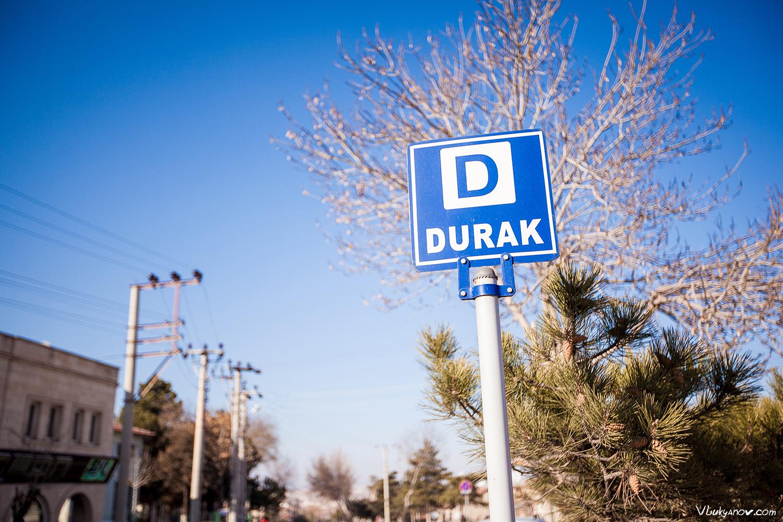 Фотограф, Владимир Лукьянов, Турция, Каппадокия, Турецкая остановка