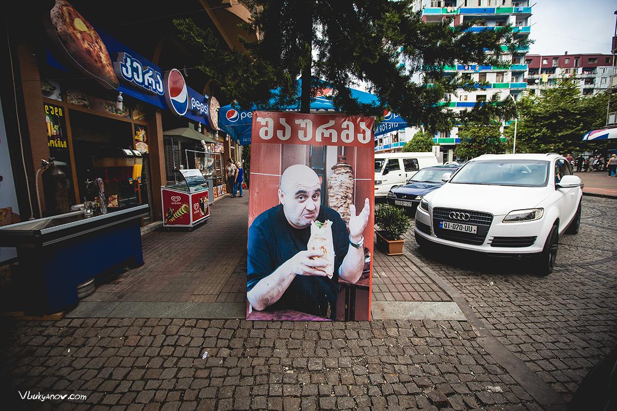 Владимир Лукьянов, Фотограф, Грузия, Батуми, город